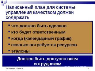 Организация – Тема 18 * Написанный план для системы управления качеством должен
