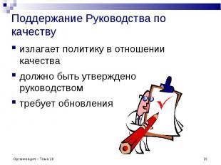 Поддержание Руководства по качеству излагает политику в отношении качества должн