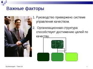 Важные факторы Руководство привержено системе управления качеством. Организацион