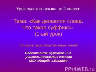Урок русского языка во 2 классе Тема: «Как делаются слова. Что такое суффикс» (1