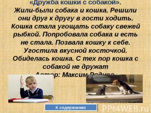 «Дружба кошки с собакой». Жили-были собака и кошка. Решили они друг к другу в го