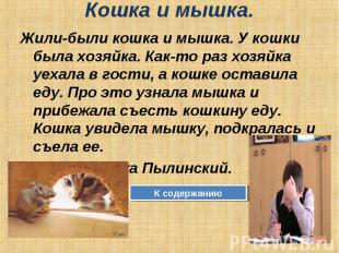 Кошка и мышка. Жили-были кошка и мышка. У кошки была хозяйка. Как-то раз хозяйка