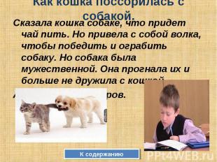 Как кошка поссорилась с собакой. Сказала кошка собаке, что придет чай пить. Но п