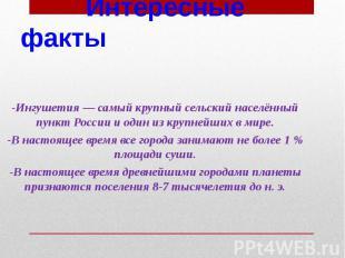 Интересные факты -Ингушетия — самый крупный сельский населённый пункт России и о