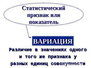 Различие в значениях одного и того же признака у разных единиц совокупности Стат