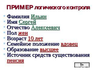 ПРИМЕР логического контроля Фамилия Ильин Имя Сергей Отчество Алексеевич Пол жен