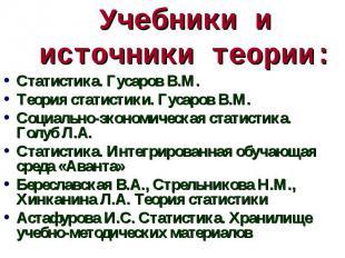 Учебники и источники теории: Статистика. Гусаров В.М. Теория статистики. Гусаров