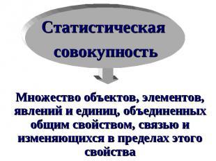 Статистическая совокупность Множество объектов, элементов, явлений и единиц, объ
