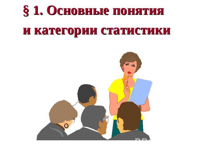 § 1. Основные понятия и категории статистики