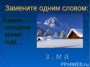 Самое холодное время года… з . м а
