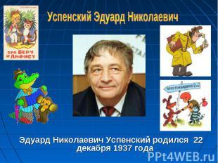 Эдуард Николаевич Успенский родился 22 декабря 1937 года