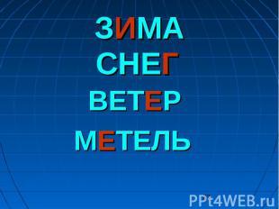 ЗИМА СНЕГ ВЕТЕР МЕТЕЛЬ