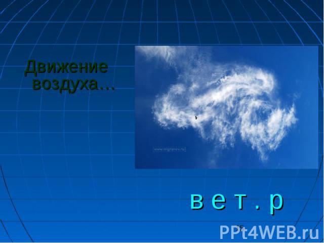 Движение воздуха… в е т . р