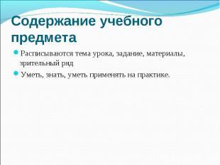 Содержание учебного предмета Расписываются тема урока, задание, материалы, зрите