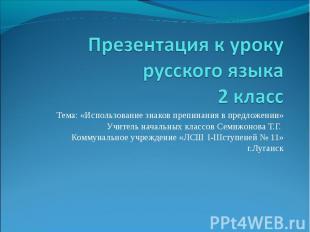 Тема: «Использование знаков препинания в предложении» Учитель начальных классов