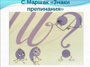 С.Маршак «Знаки препинания»