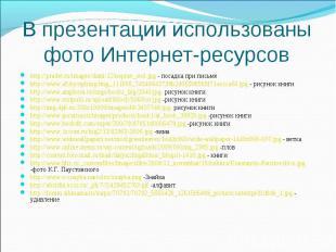 В презентации использованы фото Интернет-ресурсов http://pradet.ru/images/dami/1
