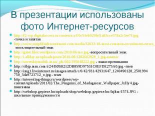 В презентации использованы фото Интернет-ресурсов http://f2.vcp.digitalaccess.ru