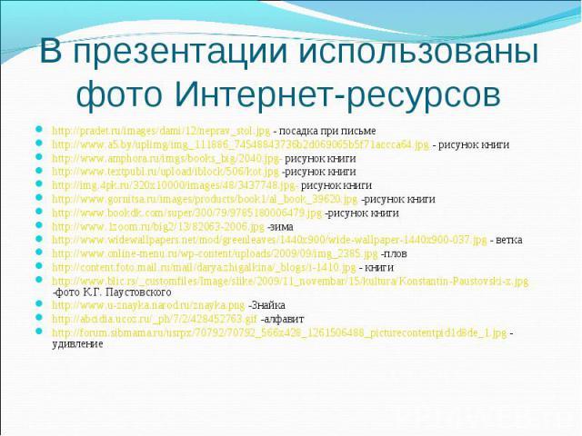 В презентации использованы фото Интернет-ресурсов http://pradet.ru/images/dami/12/neprav_stol.jpg - посадка при письме http://www.a5.by/uplimg/img_111886_74548843736b2d069065b5f71accca64.jpg - рисунок книги http://www.amphora.ru/imgs/books_big/2040.…