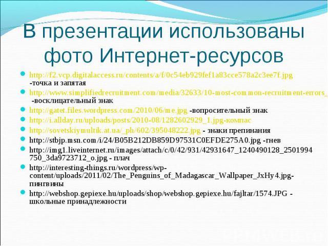 В презентации использованы фото Интернет-ресурсов http://f2.vcp.digitalaccess.ru/contents/a/f/0c54eb929fef1a83cce578a2c3ee7f.jpg -точка и запятая http://www.simplifiedrecruitment.com/media/32633/10-most-common-recruitment-errors_265x449.jpg -восклиц…