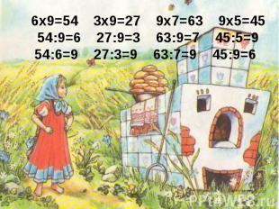 6x9=54 3x9=27 9x7=63 9x5=4554:9=6 27:9=3 63:9=7 45:5=954:6=9 27:3=9 63:7=9 45:9=