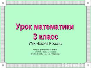Урок математики 3 класс УМК «Школа России» Автор: Ефремова Нина Ревовна учитель