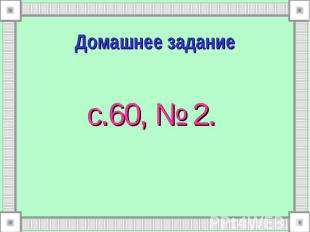 Домашнее задание с.60, № 2.