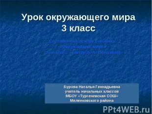 Урок окружающего мира 3 класс Бурова Наталья Геннадьевна учитель начальных класс