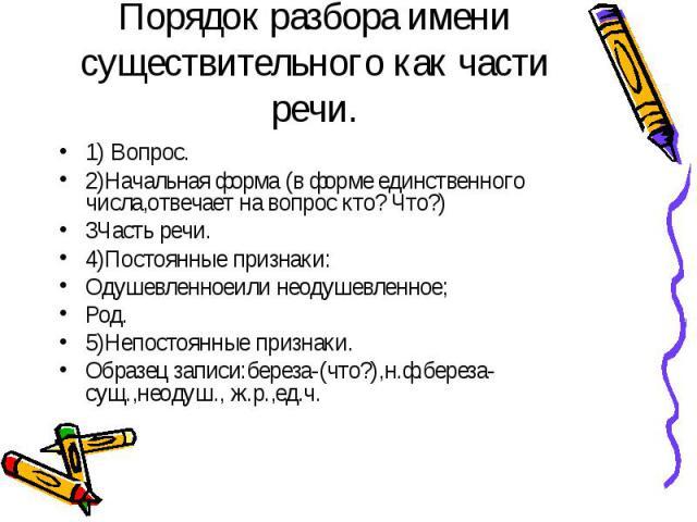 Ответы@mail. Ru: морфологический разбор глагола синеет ) пожалуйста.