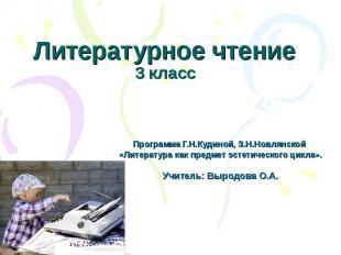 Литературное чтение 3 класс Программа Г.Н.Кудиной, З.Н.Новлянской «Литература ка
