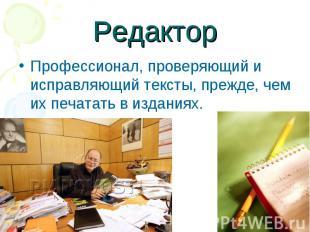 Редактор Профессионал, проверяющий и исправляющий тексты, прежде, чем их печатат