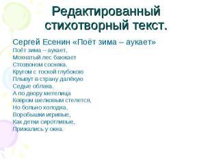 Редактированный стихотворный текст. Сергей Есенин «Поёт зима – аукает» Поёт зима