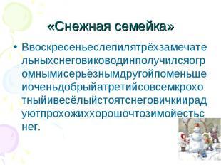 «Снежная семейка» Ввоскресеньеслепилятрёхзамечательныхснеговиководинполучилсяогр