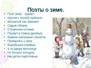 Поэты о зиме. Поёт зима - аукает, Кругом с тоской глубокою Мохнатый лес баюкает