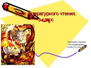Урок литературного чтения. 3 класс Подготовила: Смирнова Ольга Владимировна, Учи