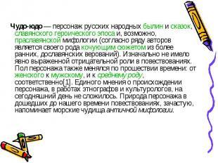 Чудо-юдо — персонаж русских народных былин и сказок, славянского героического эп