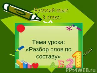 Тема урока: «Разбор слов по составу» Русский язык 3 класс