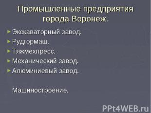 Промышленные предприятия города Воронеж. Экскаваторный завод. Рудгормаш. Тяжмехп