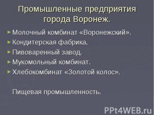 Промышленные предприятия города Воронеж. Молочный комбинат «Воронежский». Кондит