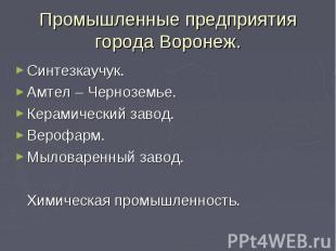 Промышленные предприятия города Воронеж. Синтезкаучук. Амтел – Черноземье. Керам