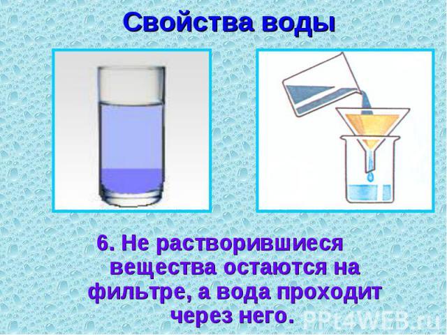 Свойства воды 6. Не растворившиеся вещества остаются на фильтре, а вода проходит через него.