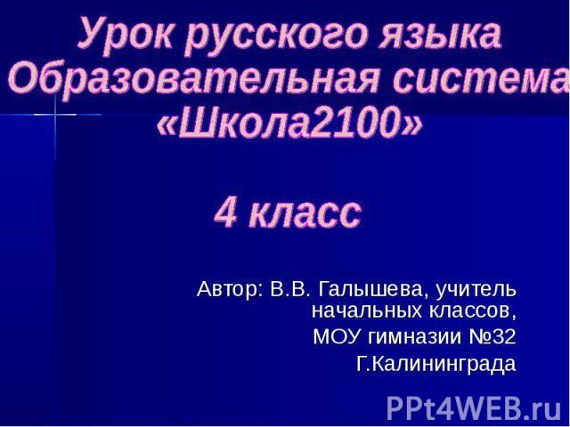 Автор: В.В. Галышева, учитель начальных классов, МОУ гимназии №32 Г.Калининграда