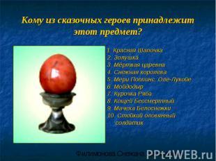 Кому из сказочных героев принадлежит этот предмет? 1. Красная Шапочка 2. Золушка