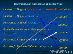 Восстановите названия произведений Сказка Ш. Перро «Красная…» Сказка Ш. Перро «С