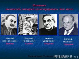 Виталий Валентинович Бианки Владимир Григорьевич Сутеев Михаил Михайлович Зощенк