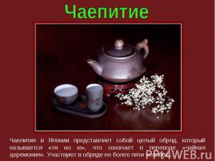Чаепитие в Японии представляет собой целый обряд, который называется «тя но ю»,