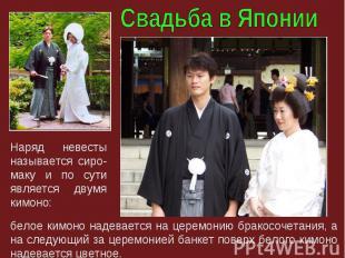 белое кимоно надевается на церемонию бракосочетания, а на следующий за церемоние