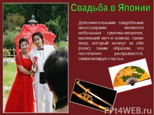 Дополнительными свадебными аксессуарами являются небольшая сумочка-мешочек, мале