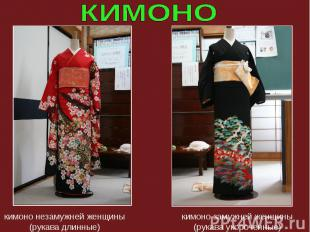кимоно незамужней женщины (рукава длинные) кимоно замужней женщины (рукава укоро