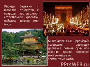 Многочисленные церемонии созерцания цветущих деревьев, полной луны или осенних к